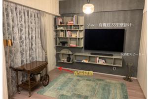 埼玉県上尾市にて  ソニー KJ-55A8H  壁掛けテレビ