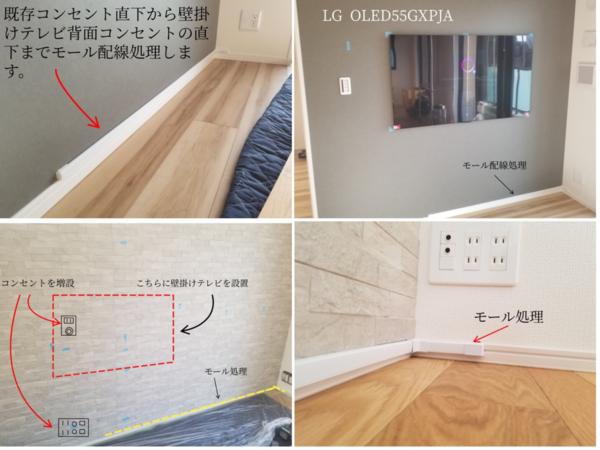 壁掛けテレビにて 床側にモール配線の処理が必要な場合について