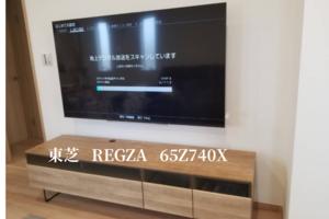 神奈川県川崎市にて  東芝REGZA   65Z740X壁掛けテレビ工事